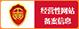 深圳政府資助補貼